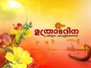 Watch Surya TV Onam 2015 Special Programs online Youtube