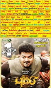 Vijay Puli Movie Erode Theatre List