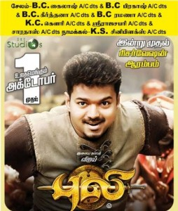 Vijay Puli Movie Salem Theatre List