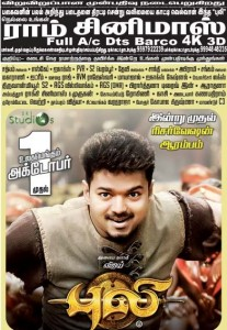 Vijay Puli Movie Tirunelveli Theatre List - Nellai