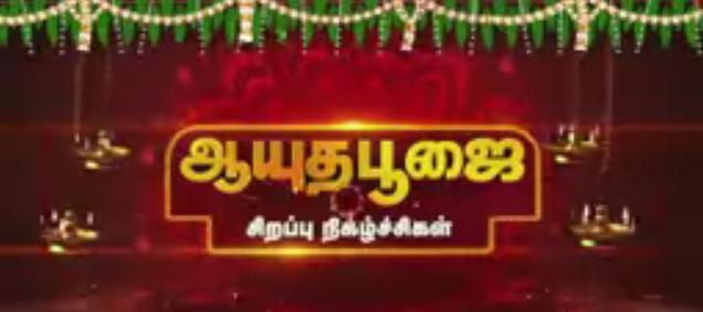 Watch Ayutha poojai 2015 Special Programs, Ayudha poojai Movies in Tamil Television Channels telecast time 21-10-2015