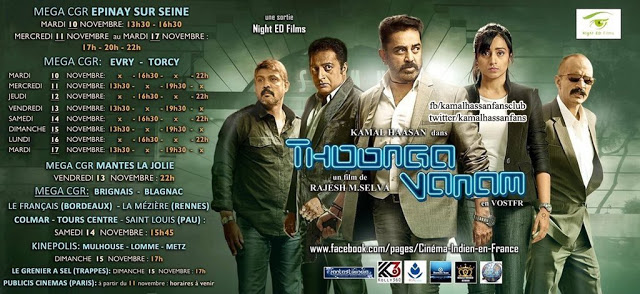 Thoongavanam in France