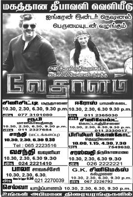Vedalam SriLanka Theatre Showtime Contact Phone Numner