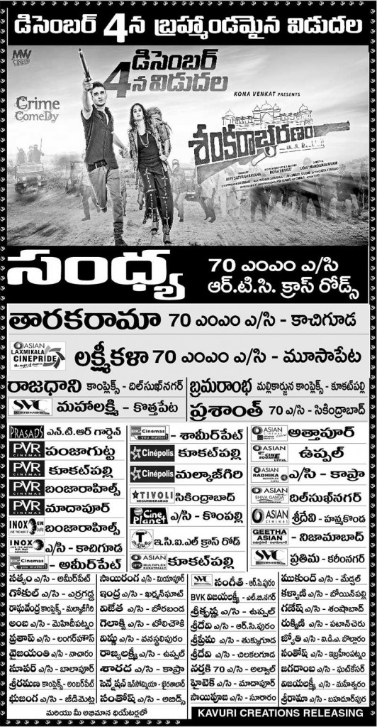 Telugu Movie sankarabharanam hyderabad release theaters list