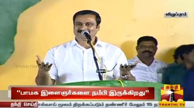 Anbumani Speech at Pa Ma Ka PMK Villupuram Manadu January 3, 2016