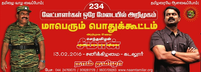 naam tamilar 234 mla candidates introduction meeting Cuddalore 13-2-2016