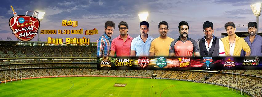 Sun TV Live Nadigar Sangam Cricket Score Video, Interview & Photo