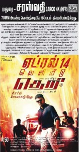 Theri Madurai Theatre List