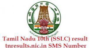 Tamil Nadu 10th (SSLC) Result 2016 tnresults.nic.in SMS Number