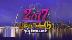 New Year 2017 Special Movies Films Telecast in TV Channels Sun TV, Vijay TV, Jaya TV, Zee Tamil