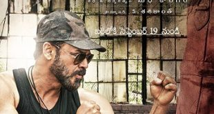 Venkatesh Guru Movie Releasing Theatre List